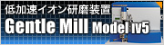 Low accelerating ion milling Gentle Mill Model IV5